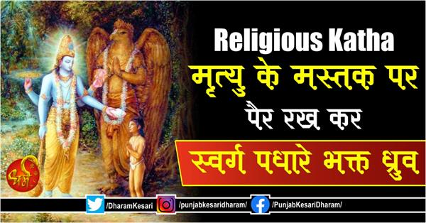 bhakt dhruv story