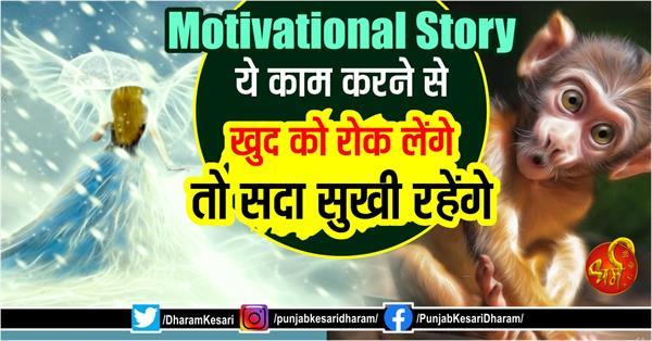 best motivational story
