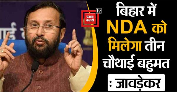 statement of prakash javadekar