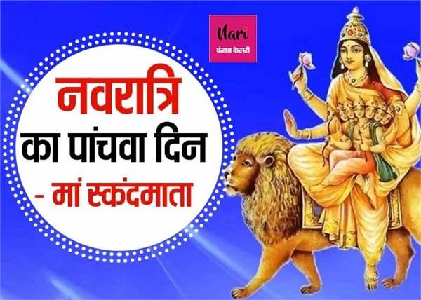 Navratri: नवदुर्गा के पंचम रूप देवी स्कंदमाता की जानिए जन्मकथा और पूजन विधि
