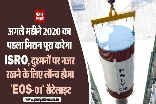 isro to complete first mission of 2020 next month