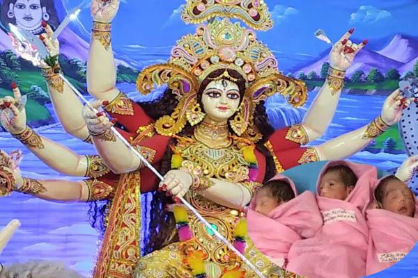 three daughters were born together in navratri