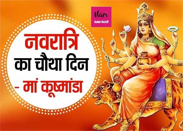 Navratri Special: लंबी उम्र का वरदान देती है मां कूष्मांडा, जानिए जन्मकथा और पूजन विधि