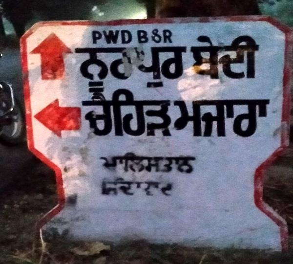 khalistan zindabad s slogan written on sign board