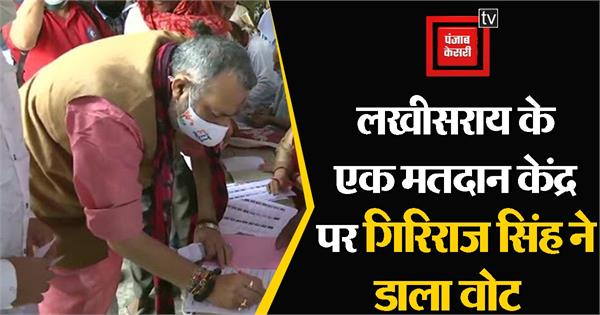 giriraj singh cast vote at a polling station in lakhisarai