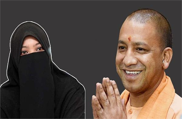 yogi government to give 5 crores for marriage daughters of minority community