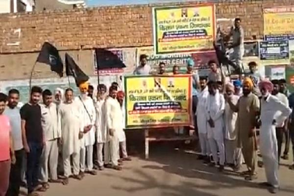 farmers raised banners slogans protesting against entry
