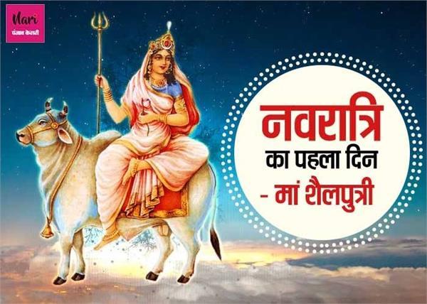 Navratri 2020: पहले दिन की जाती है मां शैलपुत्री की पूजा, जानिए पूजन विधि