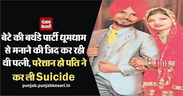 wife insisting to celebrate birthday upset husband comitt suicide