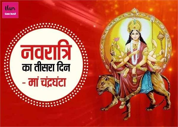 Shardiya Navratri: मां चंद्रघंटा को समपर्ति नवरात्र का तीसरा दिन, पढ़िए जन्मकथा और पूजन विधि