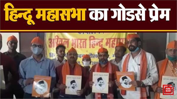 nathuram godse s portrait unveiled in gwalior