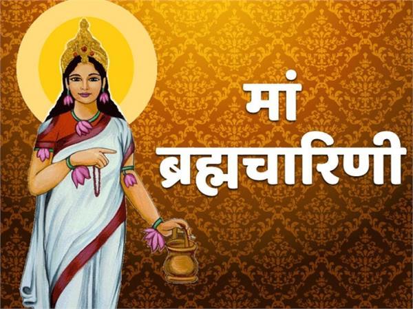 shardiya navratri 2020 second devi brahmacharini