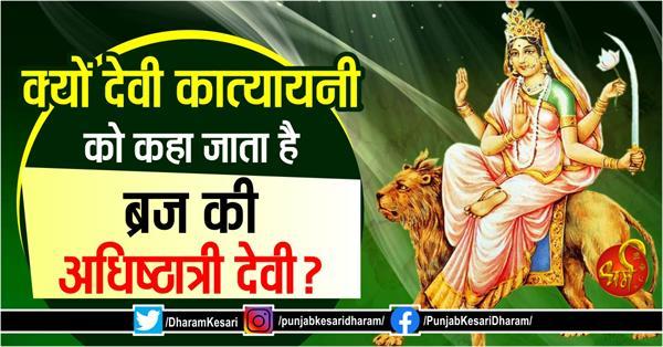 why goddess katyayani is called the presiding goddess of braj