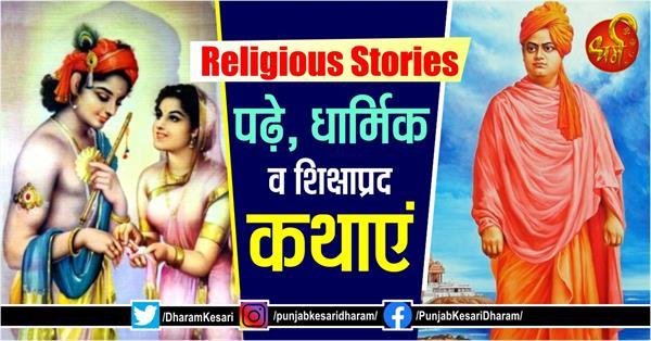 religious stories