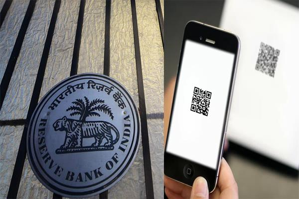 rbi announcement payment companies will not release new qr code