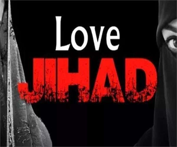 haryana news another love jihad case in haryana