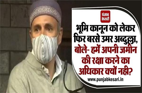 omar abdullah said why dont we have the right to protect our land