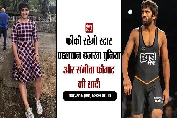 wrestler bajrang punia and sangeeta fougat s marriage will remain