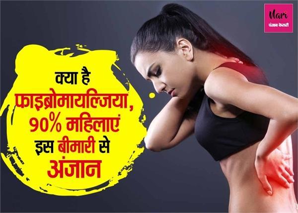 गठिया नहीं मांसपेशियों का तेज दर्द, 90% महिलाएं इस बीमारी से अंजान