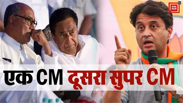 scindia attacked kamal nath in dewas