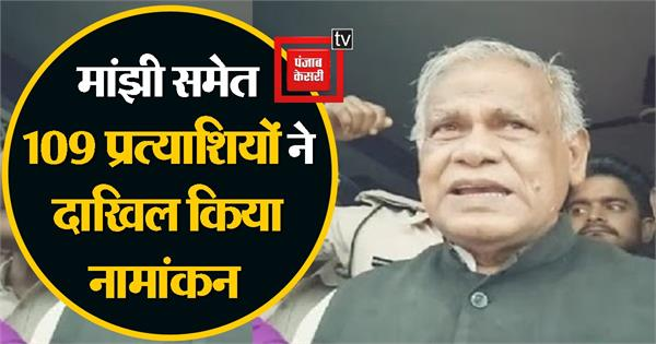 109 candidates including manjhi filed nomination for the first phase election