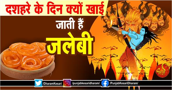 why is jalebi eaten on dussehra day