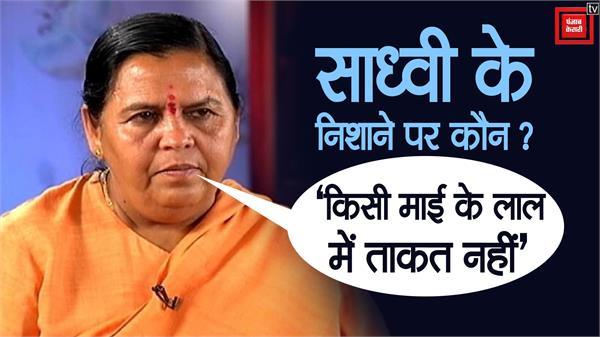 big statement of uma bharti in sagar