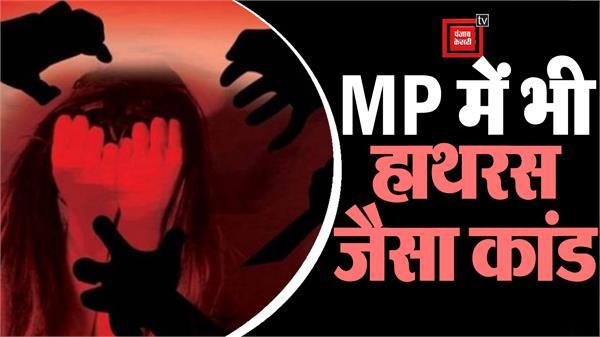gang rape of dalit woman in narsinghpur in mp