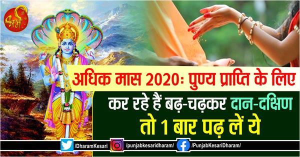 adhik maas 2020 importance of daan