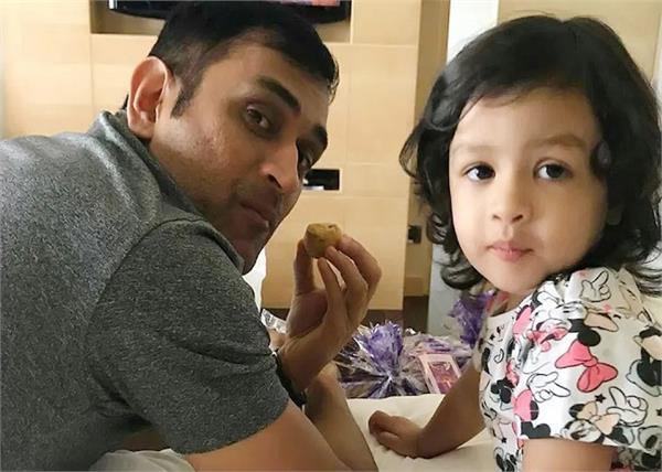 नाबालिग छात्र ने दी थी धोनी की बेटी को रेप की धमकी, पुलिस की गिरफ्त में आरोपी