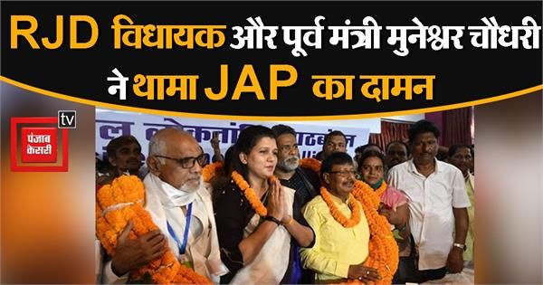 rjd mla and former minister muneshwar chaudhary joined jap