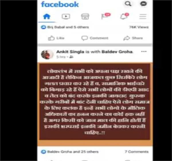bjp leader son posted on social media against farmers