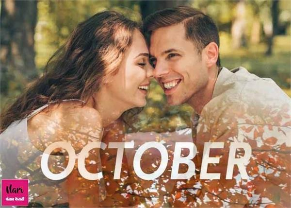 पार्टनर पर जान छिड़कती है अक्तूबर में जन्मी लड़कियां, जानिए इनकी खूबियां