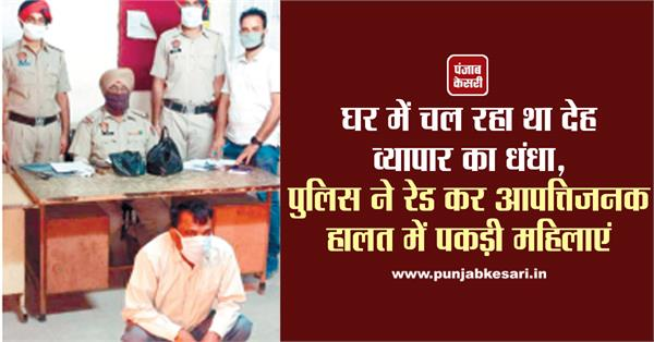 body trade disclosed police caught women