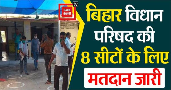 voting continues for 8 seats of bihar legislative council