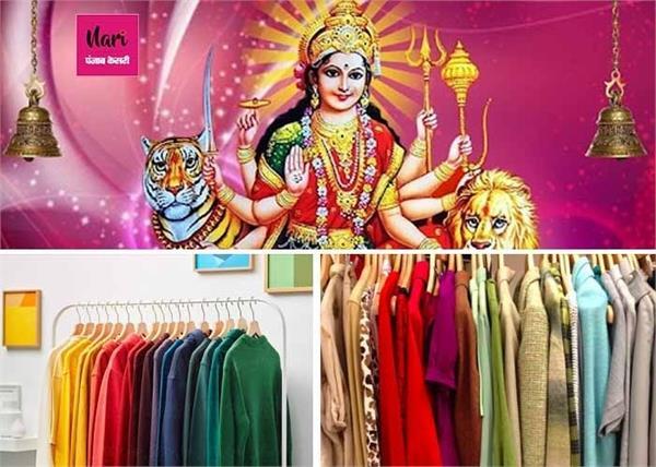 नवरात्रि स्पैशल:  हर दिन अलग रंग पहनकर दुर्गा के 9 रुपों को करें प्रसन्न