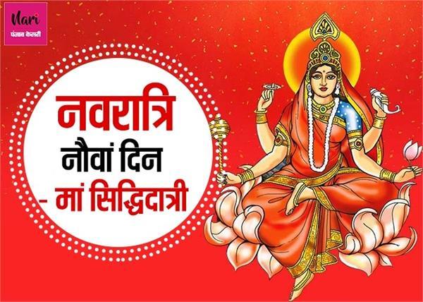 Shardiya Navratri: भगवान शिव ने देवी सिद्धिदात्री से प्राप्त की थी 8 सिद्धियां, जानिए मां का महामंत्र