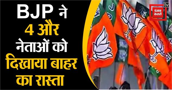 bjp showed the exit path to 4 more leaders