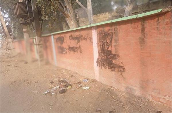 khalistan slogans written on the walls of the school