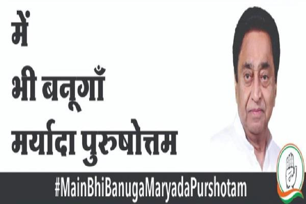 entry of  maryada purushottam  in mp politics