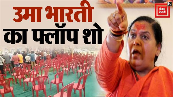 uma bharti angry at bjp leaders for looking at empty chairs in bhind