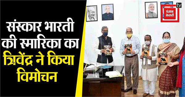 trivendra released the souvenir of sanskar bharti