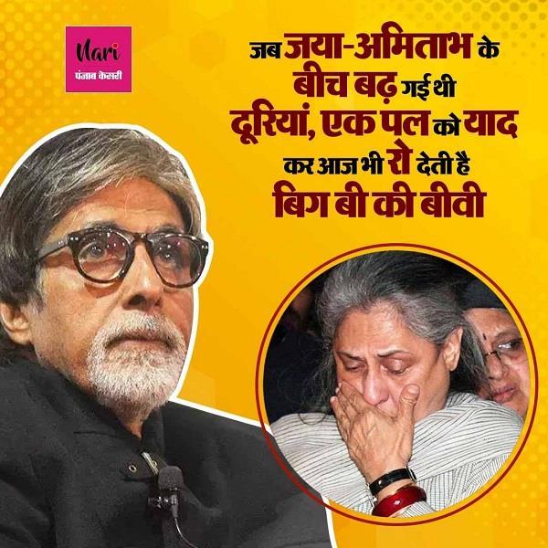 जब रेखा के साथ पति को इस हालात में देखकर फूट-फूटकर रोई थी जया बच्चन