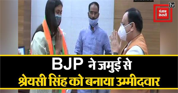 bjp made shreyasi singh a candidate from jamui