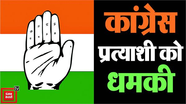 congress candidate threatened by bjp leader in khandwa