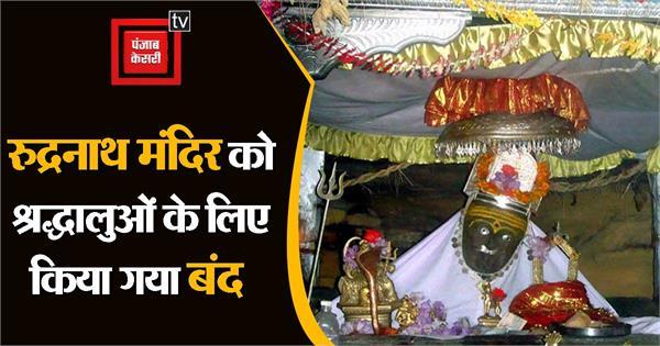 rudranath temple closed for devotees