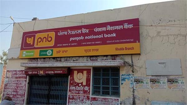 robbery in bank