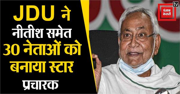 jdu appoints 30 leaders including nitish as star campaigner