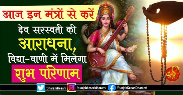 devi saraswati mantra in hindi