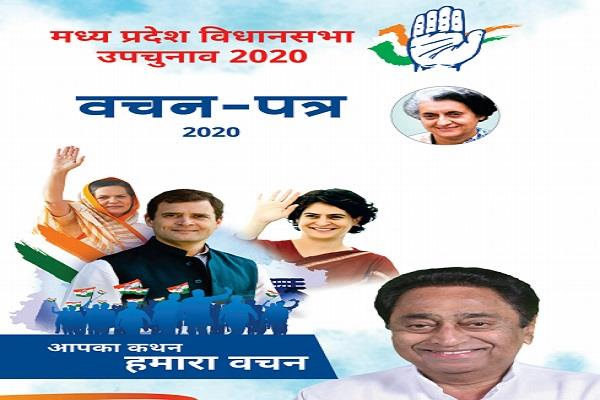 congress released manifesto